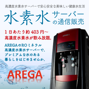 水素水サーバー アーガの通信販売