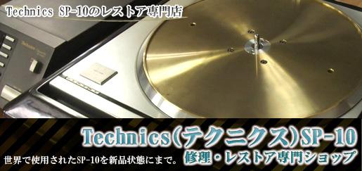 テクニクスsp-10 修理レストア専門ショップ