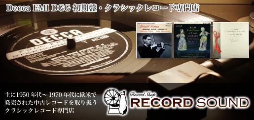 Decca EMI DGG 初期盤・クラシックレコード専門店 RECORD SOUND