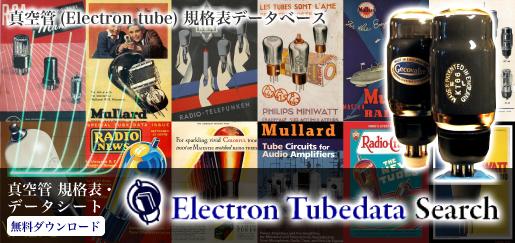 真空管(Electron tube) 規格表データベース