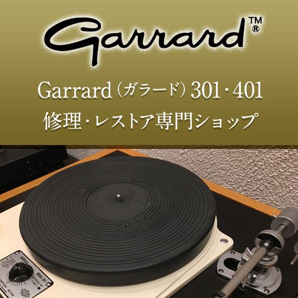 ガラード301・401 修理レストア専門ショップ