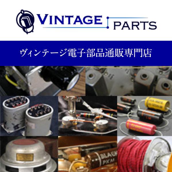 ヴィンテージ電子部品通販専門店 Vintage Parts
